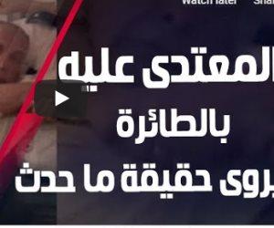 المصري المعتدى عليه في طائرة رومانية يروى لـ«صوت الأمة» حقيقة ما حدث (انفراد)