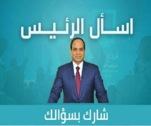 """""""اسأل الرئيس"""".. من جديد حوار مصارحة بين السيسي وشباب مصر"""