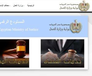 موقع «وزارة العدل» خارج نطاق الخدمة: أخطاء «كارثية» في قائمة مساعدي الوزير