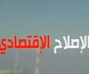 """مؤتمر الشباب يعرض فيلم تسجيلي عن""""الإصلاح الاقتصادى"""""""