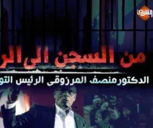 «المرزوقي» على خطى «مرسي».. «الإرهابية» تجهزه كـ«استبن» للغنوشي في معركة الرئاسة بتونس