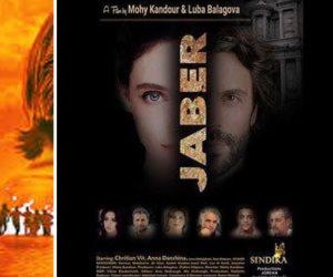 بين «جابر» و «الفلاشا».. اليهود والسينما: علاقة مثيرة للجدل