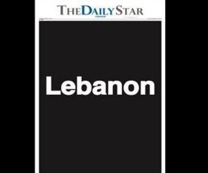 «الخميس» وصرخة لبنانية عبر الصحافة للمرة الثانية في أقل من عام