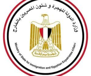 """""""الهجرة"""" تعلن عن عدد شكاوى المصريين بالخارج خلال الفترة من يناير إلى يوليو 2019"""