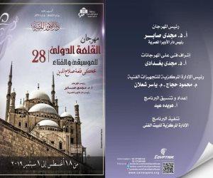 مهرجان القلعة 2019 في دورته 28.. اليوم تصدح القلعة بالغناء والطرب