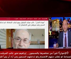 عمرو أديب يبرز تقرير «صوت الأمة» عن نذالة نائب مرشد الإخوان مع شباب الجماعة (فيديو)