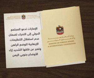 ماذا قالت الإمارات عن استهدافها إرهابيين بجنوب اليمن؟