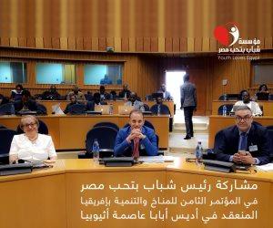 رئيس مؤسسة شباب بتحب مصر يشارك في المؤتمر الثامن للمناخ والتنمية في إفريقيا