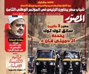 عدد متميز من مجلة المصور بعنوان «شباب مصر يحاورون الرئيس في المؤتمر الوطنى الثامن»