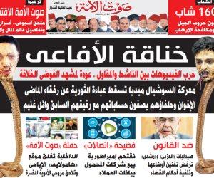 تقرأون في عدد صوت الأمة: مؤتمر الشباب يفتح ملف حروب الجيل الرابع وخناقة الأفاعي بين وائل غنيم ومحمد علي لصالح الإخوان