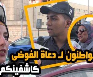 """الشعب يرد على """"دعاة الفوضى ومهاجمي الجيش"""": كاشفينكم وفاضحينكم"""
