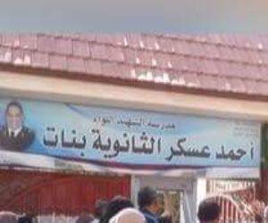 لأول مرة.. مدرسة الشهيد أحمد عسكر الثانوية بنات بالعريش تضع ضوابط صارمة للعملية التعليمية
