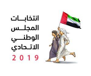 الإمارات تستعد لانتخابات المجلس الوطنى 2019 في 118 سفارة بهذه الخطوات