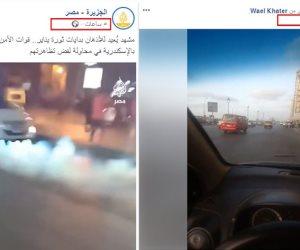 فيديو.. مظاهرات الفنكوش.. مواطن ينقل «بث مباشر» من كورنيش الأسكندرية يفضح قناة الجزيرة