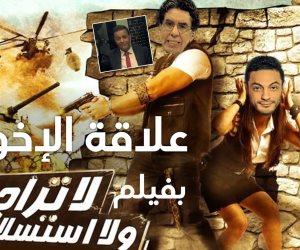"""شاهد.. فيديو يكشف علاقة الإخوان بكوميديا فيلم """"لا تراجع ولا استسلام"""""""