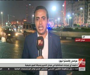 عاجل علي أكسترا نيوز.. بث مباشر من ميدان التحرير يحرق قنوات الإرهابية  (فيديو)