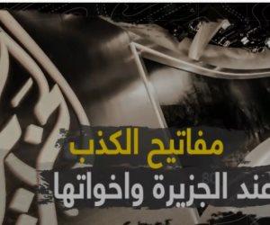 الجزيرة على درب الإرهاب.. برلمانيون: القناة القطرية لن تتراجع عن محاولات تنفيذ أجندات الفوضى والتخريب