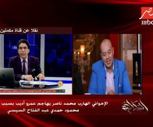 «طباخ السم بيدوقه».. هكذا وقع إعلام «الإرهابية» في فخ ظهور محمود السيسي مع عمرو أديب (فيديو)