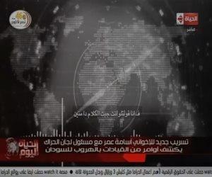 فضيحة.. الإخوانى أسامة عمر  يعترف: الإخوان طلعوا زبالة وضحكوا علينا (تسريب صوتي)