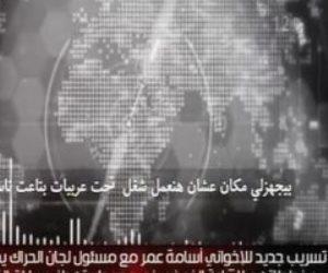 مكالمة هاتفية للإخواني أسامة عمر تكشف خطة استهداف القضاة بسيارات مفخخة