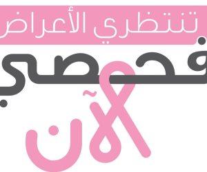 """""""افحصي الآن"""".. حملة سعودية للكشف المبكر عن سرطان الثدي"""