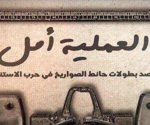 """""""العملية أمل"""".. وثائقي يكشف بطولات وأسرار حائط الصواريخ المصري وقت حرب الاستنزاف ونصر أكتوبر (فيديو)"""