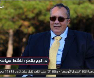 الضيف الدوار عاد للظهور .. القبطي أكرم بقطر آداة الإرهابية لشق صف المصريين