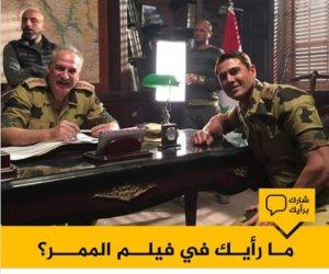 الجزيرة تستطلع الأراء عن فيلم الممر.. والمصريون: طاقم العمل أكثر من سكان قطر (صور)