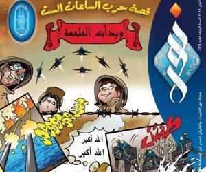 أشاد بها السيسي من قبل.. مجلة نور للأطفال تحتفى بانتصارات أكتوبر فى العدد الجديد