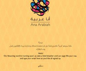 """شاهد.. تركى آل الشيخ يعلن تفاصيل معرض """"أنا عربية"""" ضمن فعاليات """"موسم الرياض"""""""