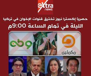 الليلة.. إكسترا نيوز تخترق قنوات الإخوان الإرهابية في تركيا