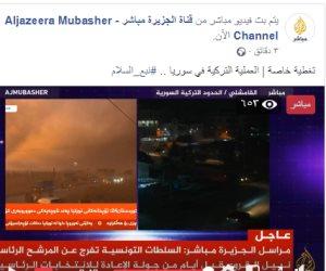 إعلام العار .. الجزيرة وقنوات الإخوان تدافع عن أردوغان وتدعم احتلاله لسوريا (فيديو وصور)