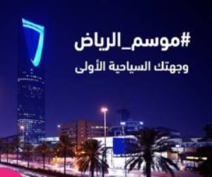 تعرف على فعاليات ونتر وندر لاند في موسم الرياض 2019 (فيديو)