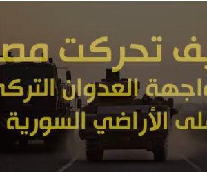 كيف تحركت مصر لمواجهة العدوان التركى على الأراضي السورية؟ (فيديو جراف)
