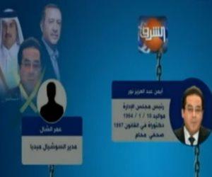 رواتب الخونة: معتز مطر يبيع مصر بـ35 ألف دولار وزوجة أيمن نور «الأعلى» وسامي كمال الدين «سنيد»