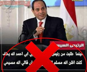 «تلجأ لها وقت الفلاس».. «الإرهابية» تستخدم صفحة مزورة باسم «اليوم السابع» للوقيعة بين مصر وأثيوبيا