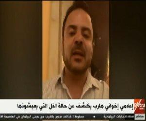 الإخواني الهارب سامي كمال الدين يعترف: «نعيش حالة ذل بالخارج»  (فيديو)