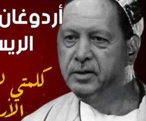 «خلاص هتنزل المرة دي».. أتراك يشبهون أردوغان بـ«الريس حنفي» بعد هزيمته في سوريا (فيديو)