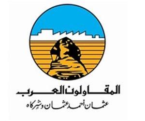 التأديبية تعاقب 3 مسئولين بالمقاولون العرب لارتكابهم مخالفات مالية