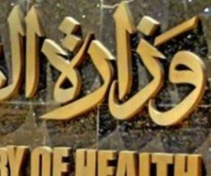 وزارة الصحة: غدا خروج الأجنبى حامل كورونا من الحجر الصحى بعد تأكد سلامته