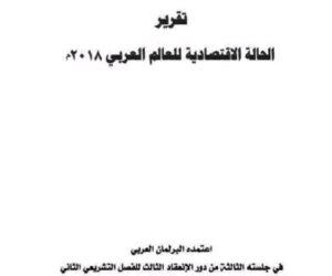 البرلمان العربي: مصر بين 3 دول استحوذت على 54.2% من الاستثمار الأجنبي المباشر الوافدة للدول العربية