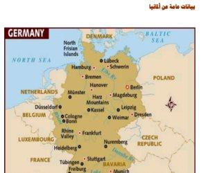 ألمانيا خامس الاقتصاديات العالمية الكبرى وتساهم بـ20% من الناتج المحلي الإجمالي للاتحاد الأوروبي