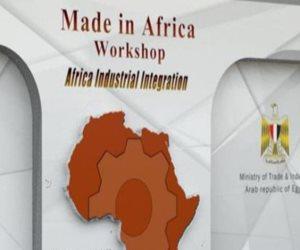 """اليوم .. انطلاق فعاليات ورشة عمل """"صنع في أفريقيا"""" بالعاصمة الإدارية الجديدة"""