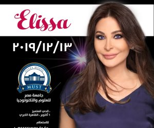 """نشاط مكثف فى """"أوبرا"""" جامعة مصر للعلوم والتكنولوجيا استعداداً لحفل «ملكة الإحساس» إليسا"""