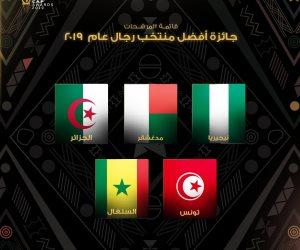 ترشيح 5 منتخبات لجائزة الأفضل في أفريقيا لعام 2019