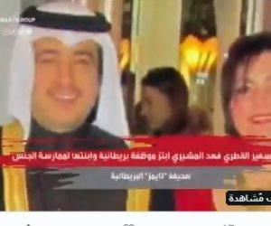 سفير قطر «المتحرش»..إعلام الإخوان وأردوغان يتواطأ: «لا أسمع لا أرى لا أتكلم»
