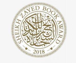 ننشر القائمة الطويلة لفرعي «التنمية» و«النقد» المرشحة لجائزة الشيخ زايد للكتاب