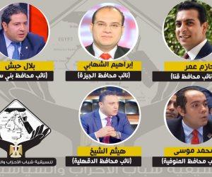 الحزب المصري الديمقراطي يثمن تمكين الشباب في قيادة المحافظات