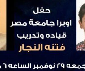غدا.. أوبرا جامعة مصر تحيى أغاني وموسيقي التراث الشرقي والغربي بحفل لمواهب الشباب