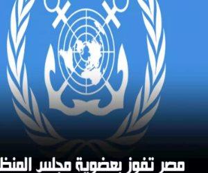مصر تفوز بعضوية المكتب التنفيذي لمجلس المنظمة البحرية الدولية
